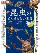 昆虫のとんでもない世界(282)