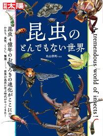 昆虫のとんでもない世界(282) (日本のこころ 別冊太陽) [ 丸山 宗利 ]