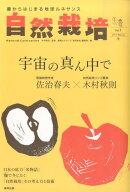 自然栽培(vol.1(2014 Wint)