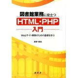 図書館業務に役立つHTML・PHP入門