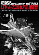 LTV A-7 コルセア2海軍型