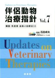 伴侶動物治療指針(vol.7) 臓器・疾患別最新の治療法33 [ 石田卓夫 ]