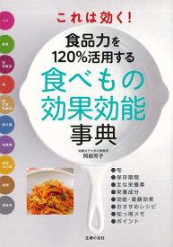 【バーゲン本】これは効く!食品力を120%活用する食べもの効果効能事典 [ 阿部 芳子 ]