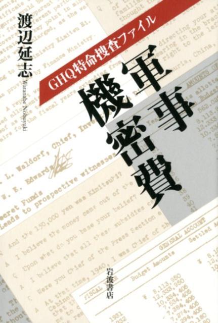 GHQ特命捜査ファイル軍事機密費 [ 渡辺延志 ]