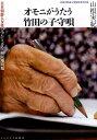 オモニがうたう竹田の子守唄 在日朝鮮人女性の学びとポスト植民地問題 [ 山根実紀 ]