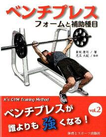 ベンチプレスが誰よりも強くなる!(vol.2) K's GYM Training Method ベンチプレスフォームと補助種目 [ 東坂康司 ]