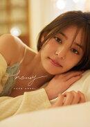【楽天ブックス限定特典付】新木優子 2nd写真集「honey」