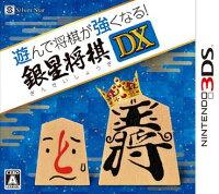 遊んで将棋が強くなる! 銀星将棋DX