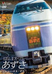 E351系 特急スーパーあずさ 紅葉に染まる新宿〜松本