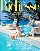 Richesse 2018 SUMMER NO.24