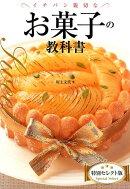 イチバン親切なお菓子の教科書特別セレクト版