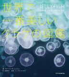 世界で一番美しいクラゲの図鑑