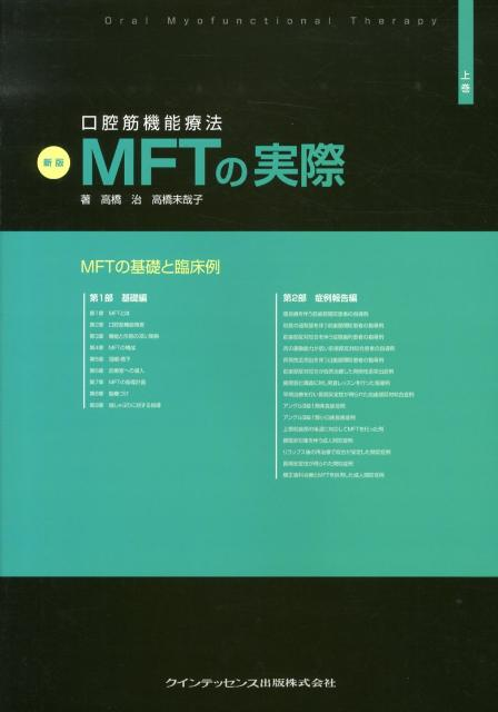 口腔筋機能療法MFTの実際(上巻)新版 MFTの基礎と臨床例 [ 高橋治 ]