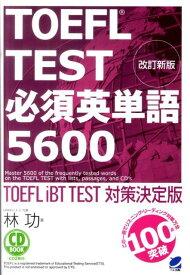 TOEFL TEST必須英単語5600 TOEFL iBT TEST対策決定版 (CD book) [ 林功 ]
