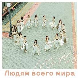 世界の人へ (NGT48 CD盤) [ NGT48 ]