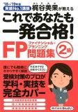 これであなたも一発合格!FP2級問題集('18~'19年版)