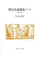 刑法各論講義ノート第4版
