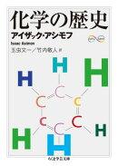 化学の歴史