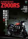 KAWASAKI Z900RS 待ち焦がれた絶対的存在 あの夢を叶える新時代のZ (エイムック)
