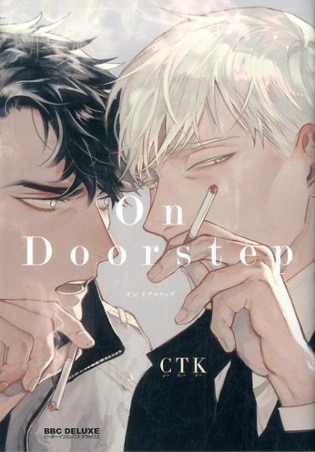 On Doorstep (ビーボーイコミックスデラックス) [ CTK ]