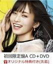 【楽天ブックス限定先着特典】僕だって泣いちゃうよ (初回限定盤A CD+DVD) (生写真付き) [ NMB48 ]