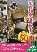 【バーゲン本】もっと本格的に!手作りチョコレートのコツ50