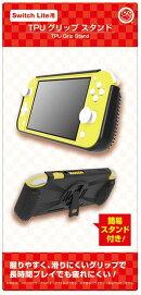 【Switch Lite用】 TPUグリップスタンド