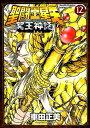 聖闘士星矢NEXT DIMENSION冥王神話(12) (少年チャンピオンコミックス エクストラ) [ 車田正美 ]