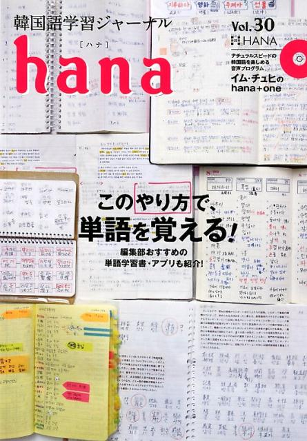 hana(Vol.30) 韓国語学習ジャーナル 特集:このやり方で、単語を覚える! [ hana編集部 ]