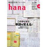 hana(Vol.30) 特集:このやり方で、単語を覚える!
