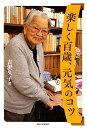 楽しく百歳、元気のコツ [ 吉沢久子(評論家) ]