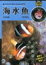 海水魚改訂版 (新ヤマケイポケットガイド) [ 吉野雄輔 ]