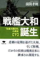 文庫 戦艦大和誕生(下)