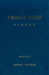 道路橋示方書・同解説(4)