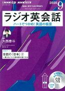 NHK CD ラジオ ラジオ英会話 2020年9月号