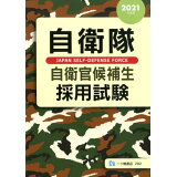 自衛隊自衛官候補生採用試験(2021年度版)