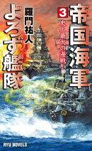 帝国海軍よろず艦隊 (3)