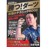 勝つ!ダーツ最強のテクニックBOOK (コツがわかる本)