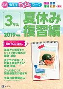 Z会小学生わくわくワーク 2019年度 3年生夏休み復習編
