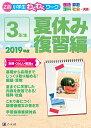 Z会小学生わくわくワーク 2019年度 3年生夏休み復習編 [ Z会編集部 ]
