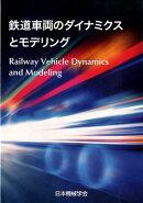 鉄道車両のダイナミクスとモデリング