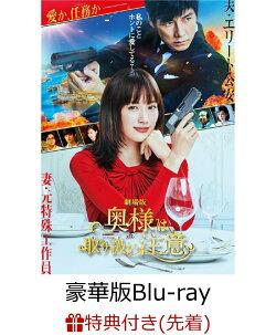 【先着特典】劇場版「奥様は、取り扱い注意」 豪華版【Blu-ray】(オリジナルマグネットホワイトボードシート(ペン付…