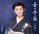 女の雪国 C/W 小桜音頭 [ 小桜舞子 ]