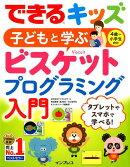 できるキッズ子どもと学ぶ4歳〜小学生向けビスケットプログラミング入門