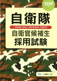 自衛隊自衛官候補生採用試験(2020年度版) [ 公務員試験情報研究会 ]