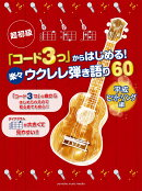 超初級 「コード3つ」からはじめる!楽々ウクレレ弾き語り60 平成ヒットソング編