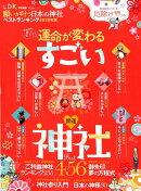 願いが叶う日本の神社ベストランキング(2020年版)