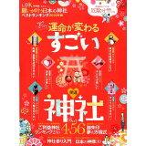 願いが叶う日本の神社ベストランキング(2020年版) (晋遊舎ムック LDK特別編集)