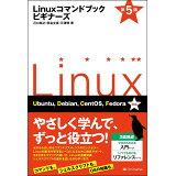 Linuxコマンドブックビギナーズ第5版