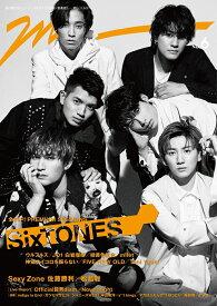MG(NO.6) 新・時代のミュージックをガイドする新・音楽誌 SixTONES 全25P!PREMIUM SESSIONS (TVガイドMOOK)